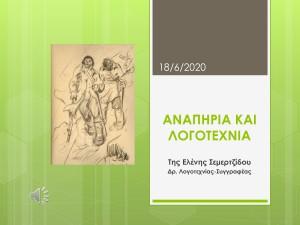 ΑΝΑΠΗΡΙΑ ΚΑΙ ΛΟΓΟΤΕΧΝΙΑ-0