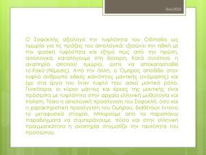 ΑΝΑΠΗΡΙΑ ΚΑΙ ΛΟΓΟΤΕΧΝΙΑ-2
