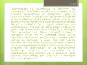 ΑΝΑΠΗΡΙΑ ΚΑΙ ΛΟΓΟΤΕΧΝΙΑ-3