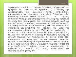 ΑΝΑΠΗΡΙΑ ΚΑΙ ΛΟΓΟΤΕΧΝΙΑ-4