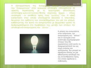 ΑΝΑΠΗΡΙΑ ΚΑΙ ΛΟΓΟΤΕΧΝΙΑ-5