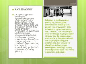ΑΝΑΠΗΡΙΑ ΚΑΙ ΛΟΓΟΤΕΧΝΙΑ-6