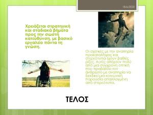 ΑΝΑΠΗΡΙΑ ΚΑΙ ΛΟΓΟΤΕΧΝΙΑ-7