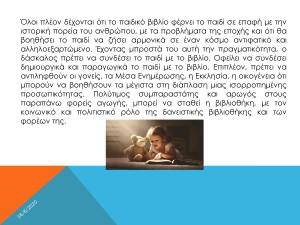Η ΦΥΣΗ ΚΑΙ Ο ΡΟΛΟΣ ΤΟΥ ΠΑΙΔΙΚΟΥ ΒΙΒΛΙΟΥ-2