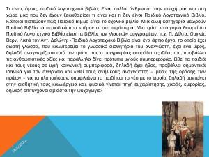 Η ΦΥΣΗ ΚΑΙ Ο ΡΟΛΟΣ ΤΟΥ ΠΑΙΔΙΚΟΥ ΒΙΒΛΙΟΥ-3