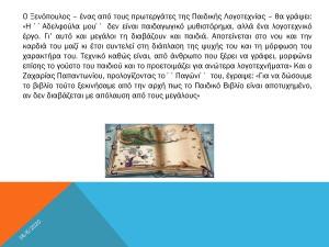 Η ΦΥΣΗ ΚΑΙ Ο ΡΟΛΟΣ ΤΟΥ ΠΑΙΔΙΚΟΥ ΒΙΒΛΙΟΥ-4