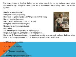 Η ΦΥΣΗ ΚΑΙ Ο ΡΟΛΟΣ ΤΟΥ ΠΑΙΔΙΚΟΥ ΒΙΒΛΙΟΥ-5