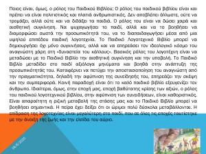 Η ΦΥΣΗ ΚΑΙ Ο ΡΟΛΟΣ ΤΟΥ ΠΑΙΔΙΚΟΥ ΒΙΒΛΙΟΥ-6