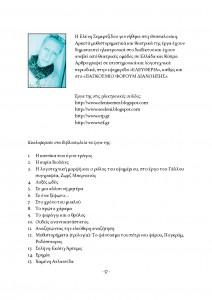 ΄΄ΤΑ ΠΟΙΗΜΑΤΑ ΤΗΣ ΚΑΡΔΙΑΣ ΜΟΥ΄΄ ΤΗΣ ΕΛΕΝΗΣ ΣΕΜΕΡΤΖΙΔΟΥ-page-057